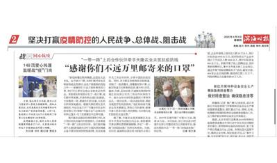 媒体聚焦:天津《滨海时报》刊登天隆农业抗疫事迹