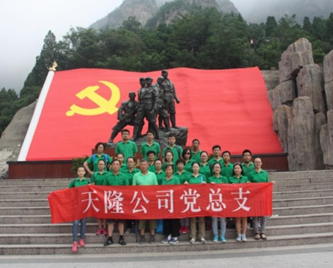 """天津天隆农业科技有限公司党总支部开展""""两学一做""""红色革命教育"""